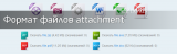 Формат файлов attachment для DLE 9.6